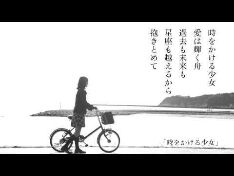 松任谷由実 - 時をかける少女 (from「日本の恋と、ユーミンと。」)