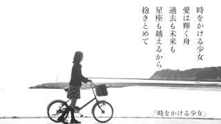 松任谷由実「時をかける少女」 (from「日本の恋と、ユーミンと。」) 198...