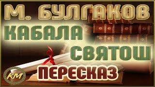 Кабала СВЯТОШ. Михаил Булгаков
