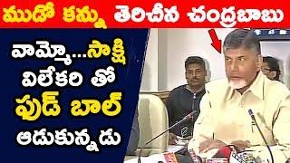 సాక్షి విలేకరి తో ఫుడ్ బాల్ ఆడుకున్నడు CM Chandrababu Naidu STRONG Warning to Sakshi Reporter
