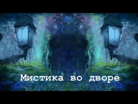 Сериал «Мистика во дворе» 1 серия 1 сезон