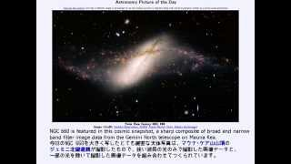 2014年 11月8日 「極リング銀河:NGC 660」-Astronomy Picture of the Day