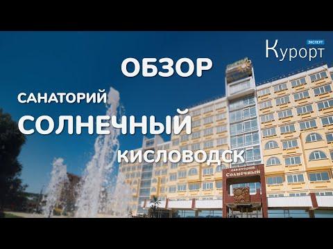 Обзор санатория Солнечный - Кисловодск