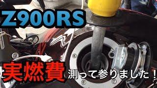 Z900RS 燃費計測 カスタム ツーリング モトブログ 旧車 ゼファー z1 z2 鬼楽総長