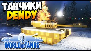 Танчики DENDY! | Новый режим World of Tanks