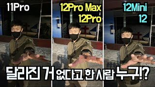 iPhone12 Pro Max vs iPhone11 Pro: Camera comparison, who said there is no difference  + Dolby Vison