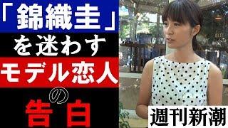 【週刊新潮】錦織圭のモデル恋人、メディアに初告白 観月あこ 検索動画 2
