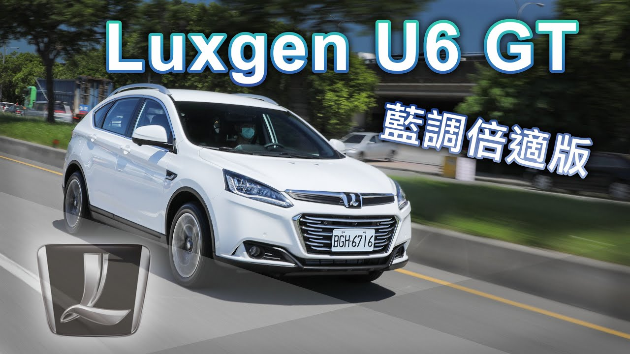 底盤回饋無可取代!Luxgen U6 GT 藍調倍適版|新車試駕