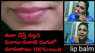 How to get pink lips naturally at home in telugu|get rid of choped lips|easy method to get pink lips