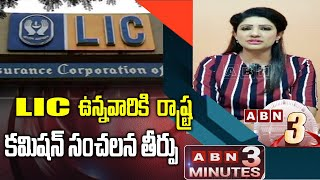 State Commission Sensational Verdict For LIC Holders    ABN 3 Minutes