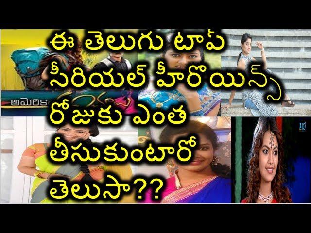 Remuneration Of Top Telugu Serial Heroines    Movie Reviews