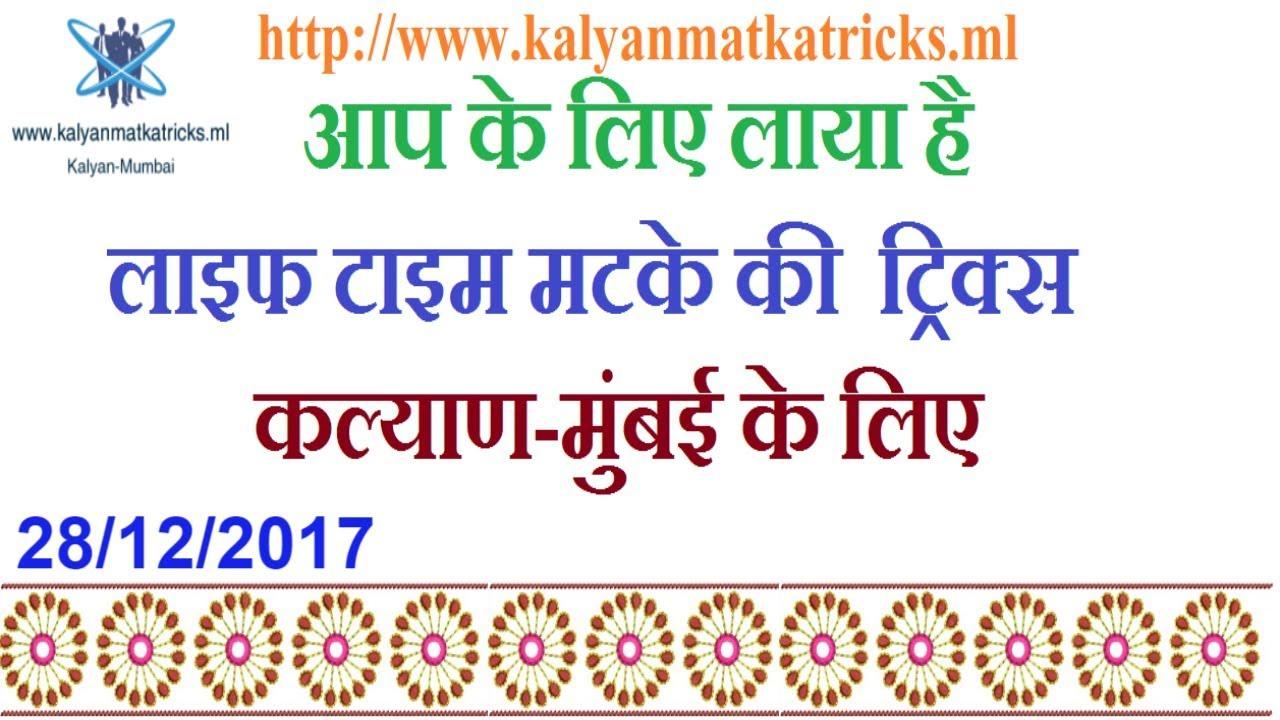 28/12/2017 Matka Trick No  7: cp final ank theory