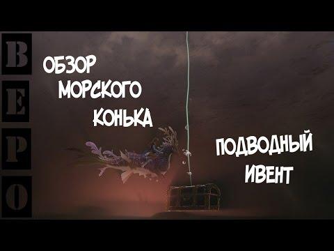 Archeage. Подводный Ивент + Обзор Морского Конька.