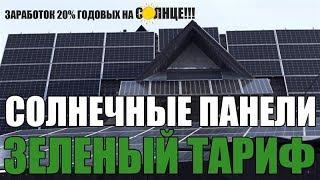 Солнечные Панели Зелёный тариф. Как владельцу дома заработать на Солнце?