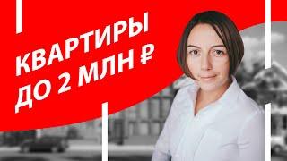 Квартиры до 2 миллионов в Санкт Петербурге