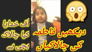 Fatima ki chalakian,😱,fatima funny videos