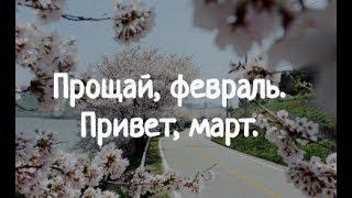 ТАРО ГАДАНИЕ 21-28 ФЕВРАЛЯ 2019Г ОВЕН ЛЕВ СТРЕЛЕЦ