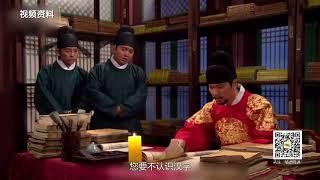 """韩国号称""""小中华"""",原来一直写汉字----嗨历史111"""
