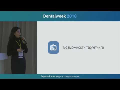 Юлия Лазарева - Продвижение стоматологии в социальных сетях: быстро, просто, эффективно.