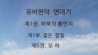 오디오 소설 '유비현덕 연대기' 제6장 '모하' (S1…