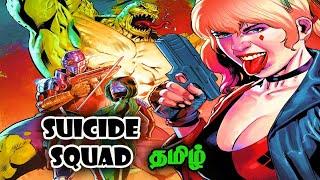 Suicide Squad DC Comics Explained in Tamil (தமிழ்)