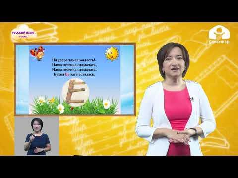 Буква е видео урок в 1 классе