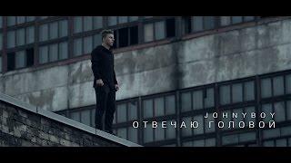Johnyboy - ОТВЕЧАЮ ГОЛОВОЙ (2014)