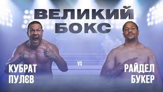 Бокс Кубрат Пулев VS Райдел Букер