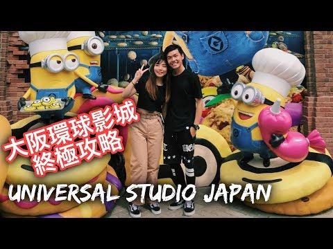 大阪環球影城!不用快速卷也能玩完全部!universal-studio-japan-night-parade-!-japan-vlog-#19