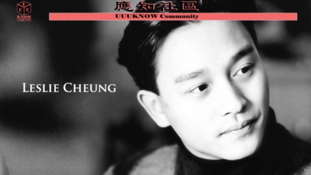 為什麼香港娛樂圈提起張國榮幾乎所有明星都哽咽?看完我才知道! - YouTube