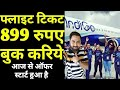 IndiGo Airlines Offers Flight Tickets From 899 In The Big Fat IndiGo Sale