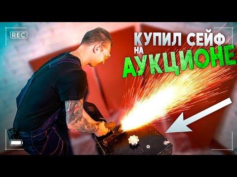КУПИЛ СЕЙФ за 50 000₽ на АУКЦИОНЕ, и нашёл это...