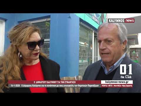 14-1-2020 Ο Δήμαρχος Καλύμνου για τη συνάντηση με τους επικεφαλής των δημοτικών Παρατάξεων