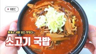 휴게소 국밥보다 맛있는[소고기 국밥]