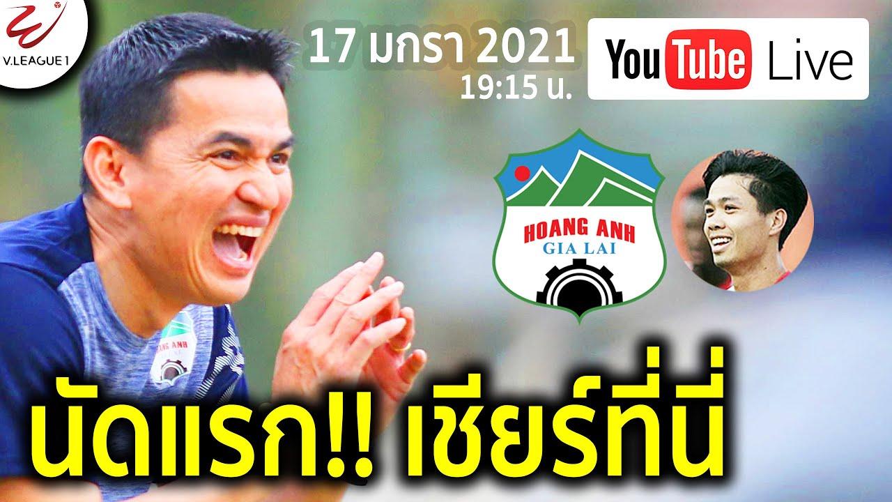 ลิ้งค์ดูบอลนัดแรกซิโก้!!! ใน วีลีก ฮองอันห์ยาลาย vs ไซง่อน FC 19:15 น. 17 มกรา 2021 เชียร์สิพ่อวๆ
