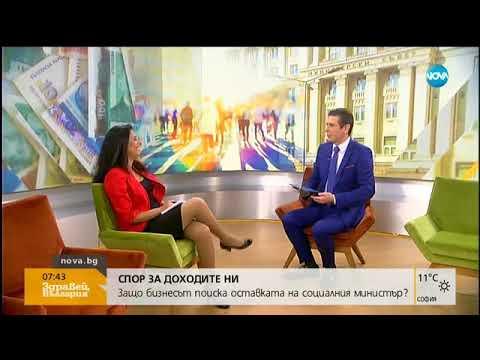 Бизнесът: Повишаването на минималната заплата е вредно - Здравей, България (19.10.2017г.)