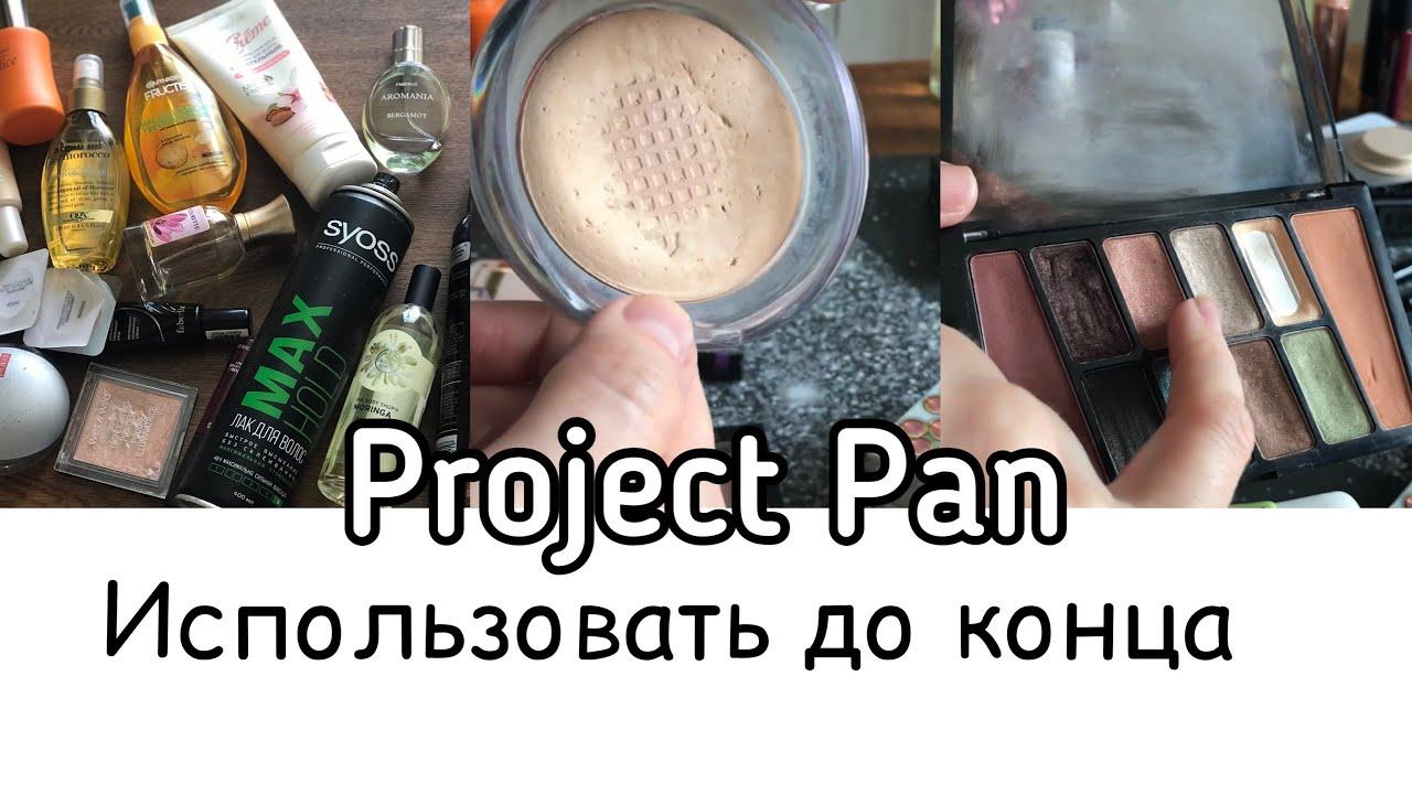 Использовать и Выбросить. Project Pan