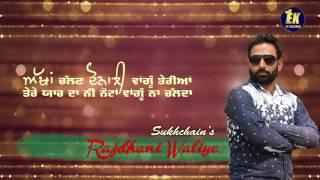 Rajdhani Waliye   Sukhchain   New Punjabi Song 2016  