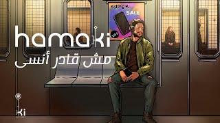 موسيقى اغنيه حماقي -  مش قادر أنسى  Hamaki - Mesh Aader Ansa