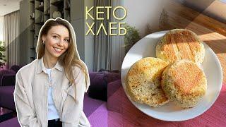 Кето-рецепты #12: Безглютеновый Кето Хлеб в Кружке за 5 Минут!!!