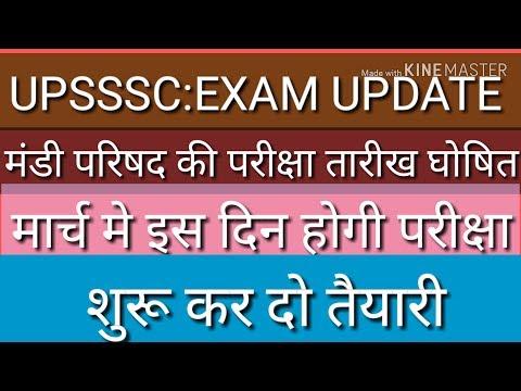 Upasak mandi parisad exam date declared must watch thumbnail