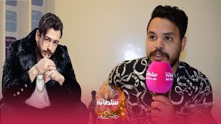 محمد رفاعي يكشف تفاصيل زيارة المجرد له في رمضان والأغاني التي تجمع بينهما