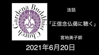 062021 Miyaji Y