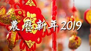 農曆新年2019(免費下載)