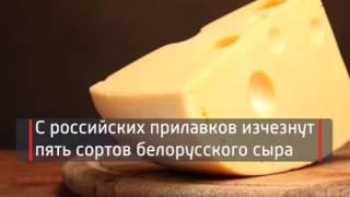 С российских прилавков изчезнут пять сортов белорусского сыра
