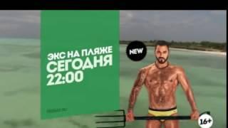 Экс на пляже 8 ноября 2 СЕРИЯ! 1 сезон! Пятница смотреть онлайн!