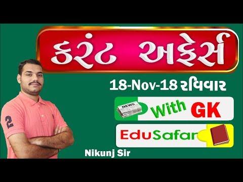 Current Affairs in Gujarati With GK 18 November 2018 - EduSafar