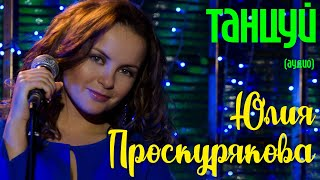 "Юлия Проскурякова ""Танцуй"""
