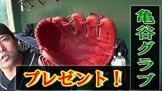 【東京バンバータ】初プレゼント企画『亀谷なんかくれ』 拘りのadidas投手用グラブプレゼント!