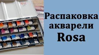 Розпакування нової акварелі Rosa